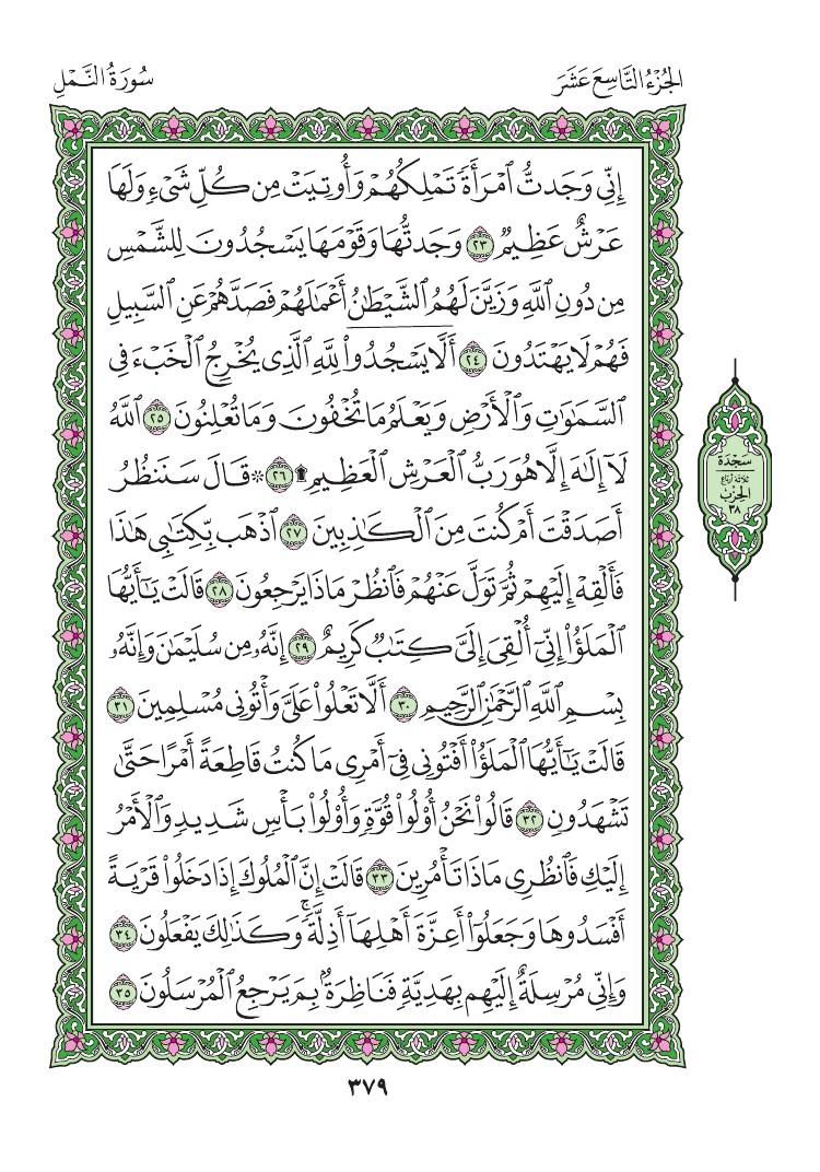 27. سورة النمل - Al Naml مصورة من المصحف الشريف 0382
