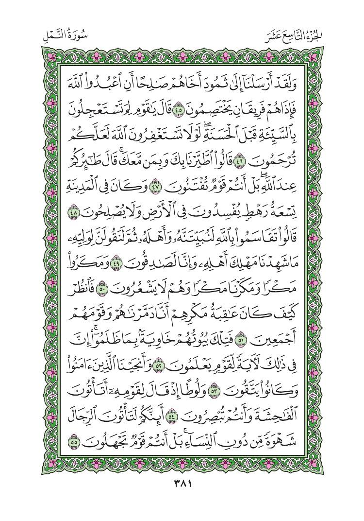 27. سورة النمل - Al Naml مصورة من المصحف الشريف 0384
