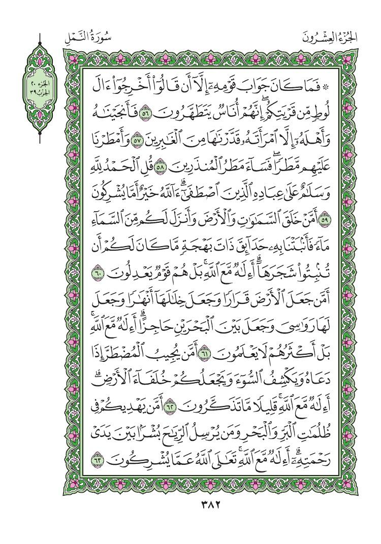 27. سورة النمل - Al Naml مصورة من المصحف الشريف 0385