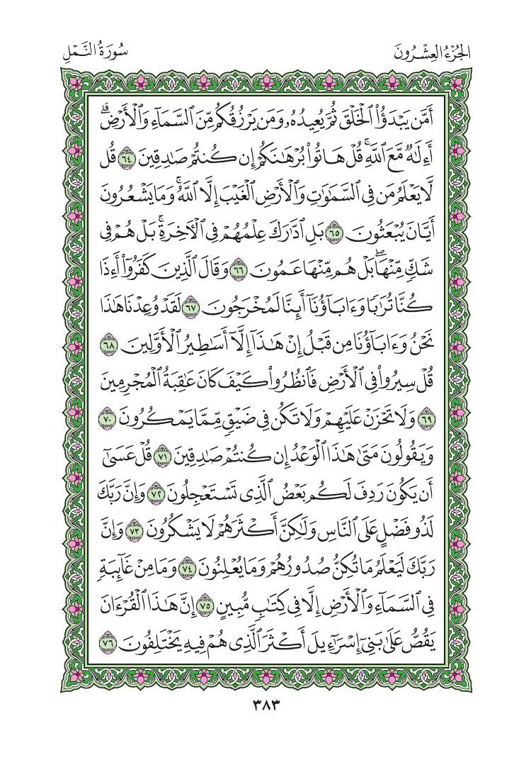 27. سورة النمل - Al Naml مصورة من المصحف الشريف 0386