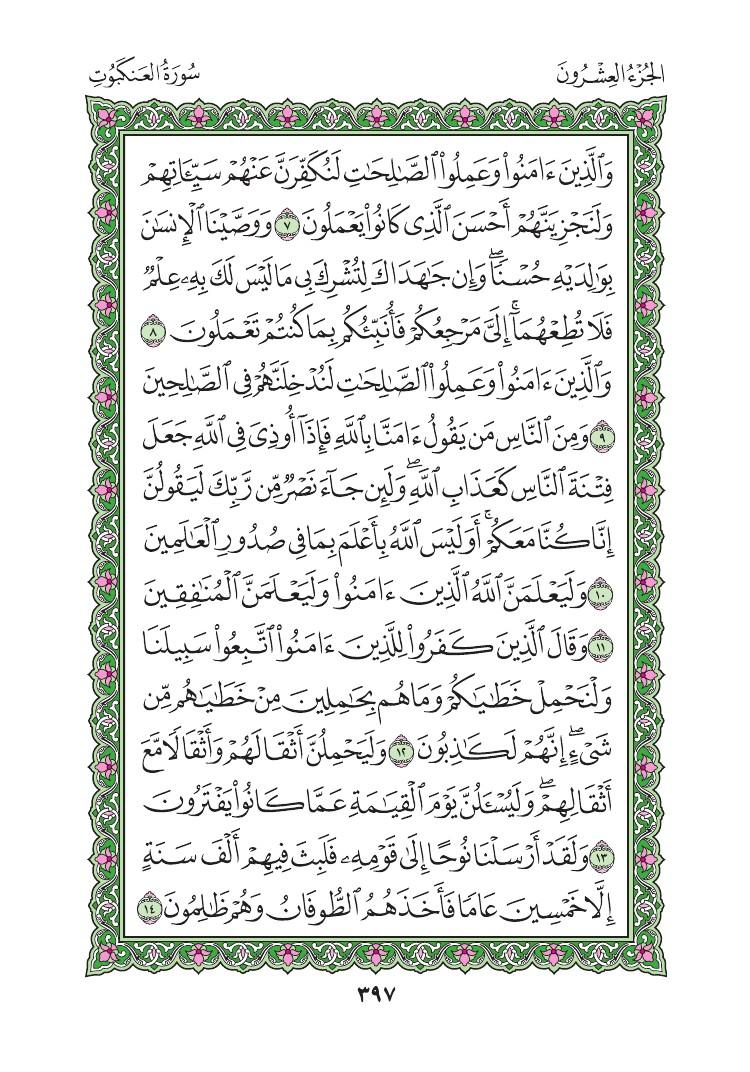 29. سورة العنكبوت - Al -Ankpoot مصورة من المصحف الشريف 0400