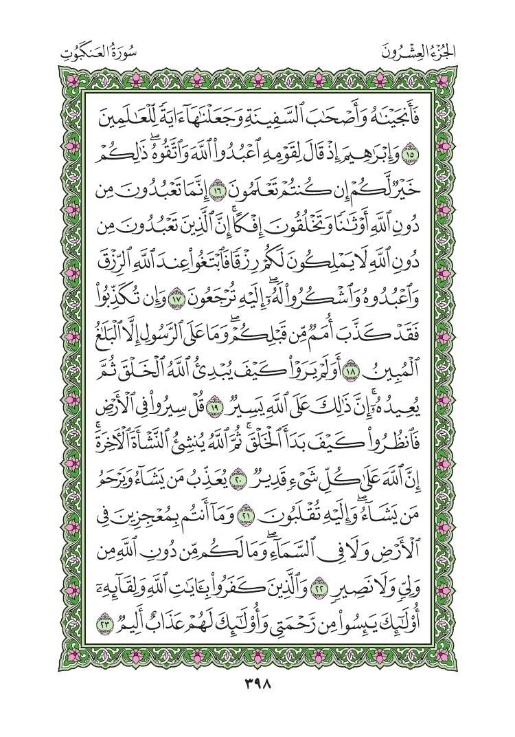 29. سورة العنكبوت - Al -Ankpoot مصورة من المصحف الشريف 0401