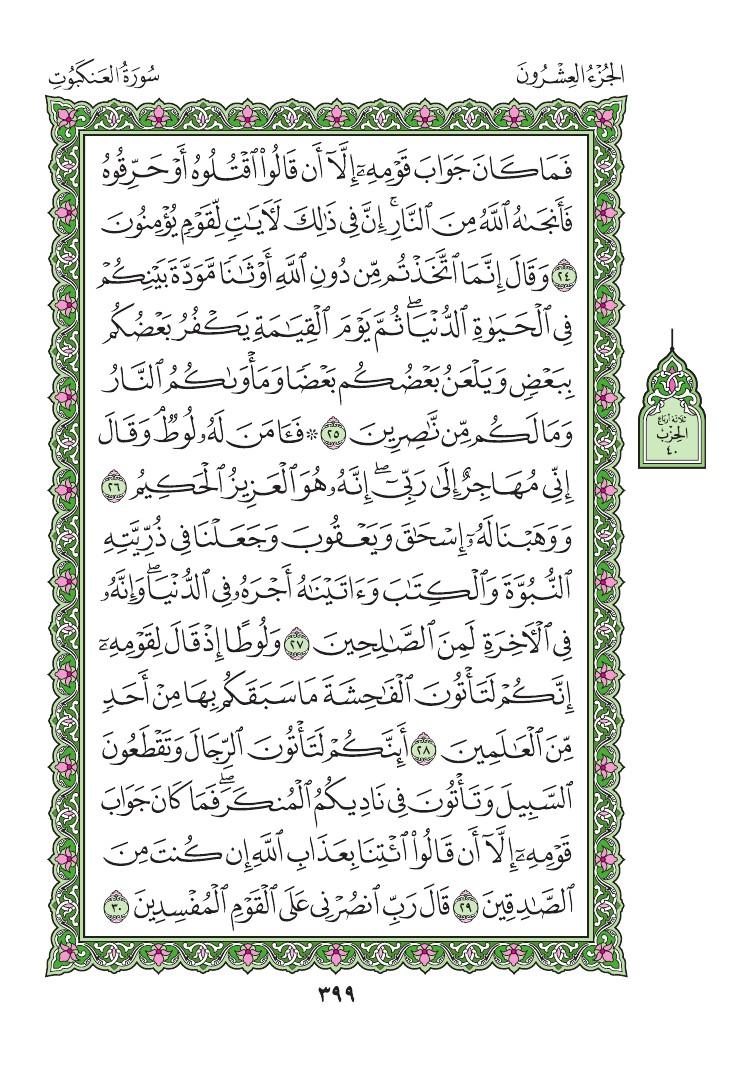 29. سورة العنكبوت - Al -Ankpoot مصورة من المصحف الشريف 0402