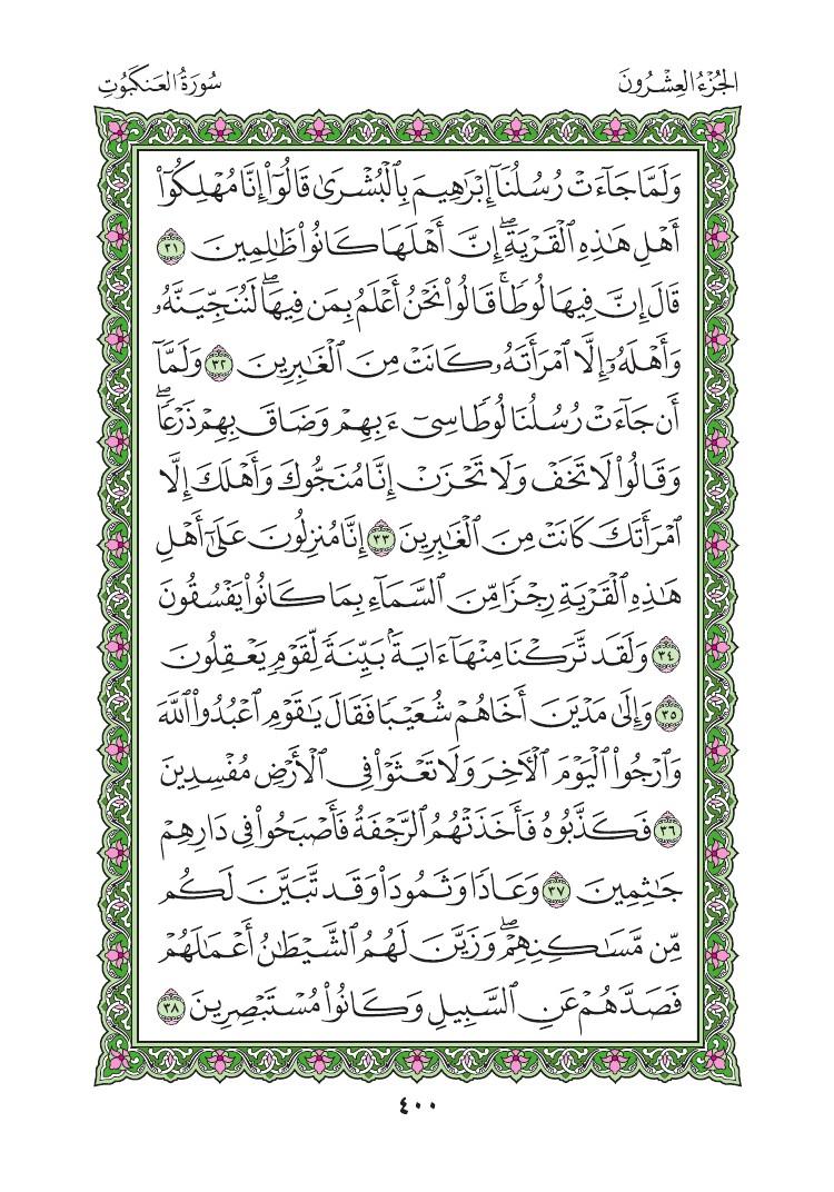 29. سورة العنكبوت - Al -Ankpoot مصورة من المصحف الشريف 0403
