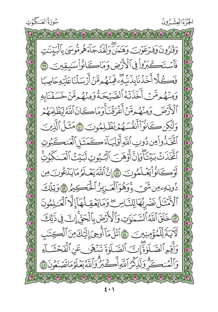 29. سورة العنكبوت - Al -Ankpoot مصورة من المصحف الشريف 0404