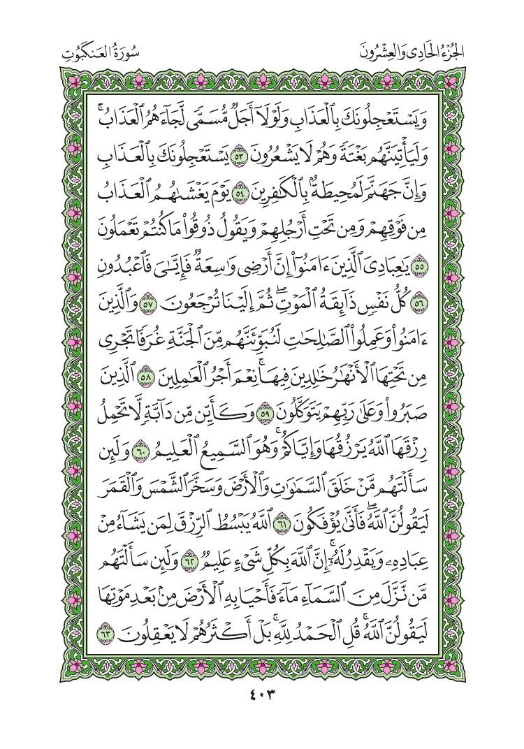 29. سورة العنكبوت - Al -Ankpoot مصورة من المصحف الشريف 0406