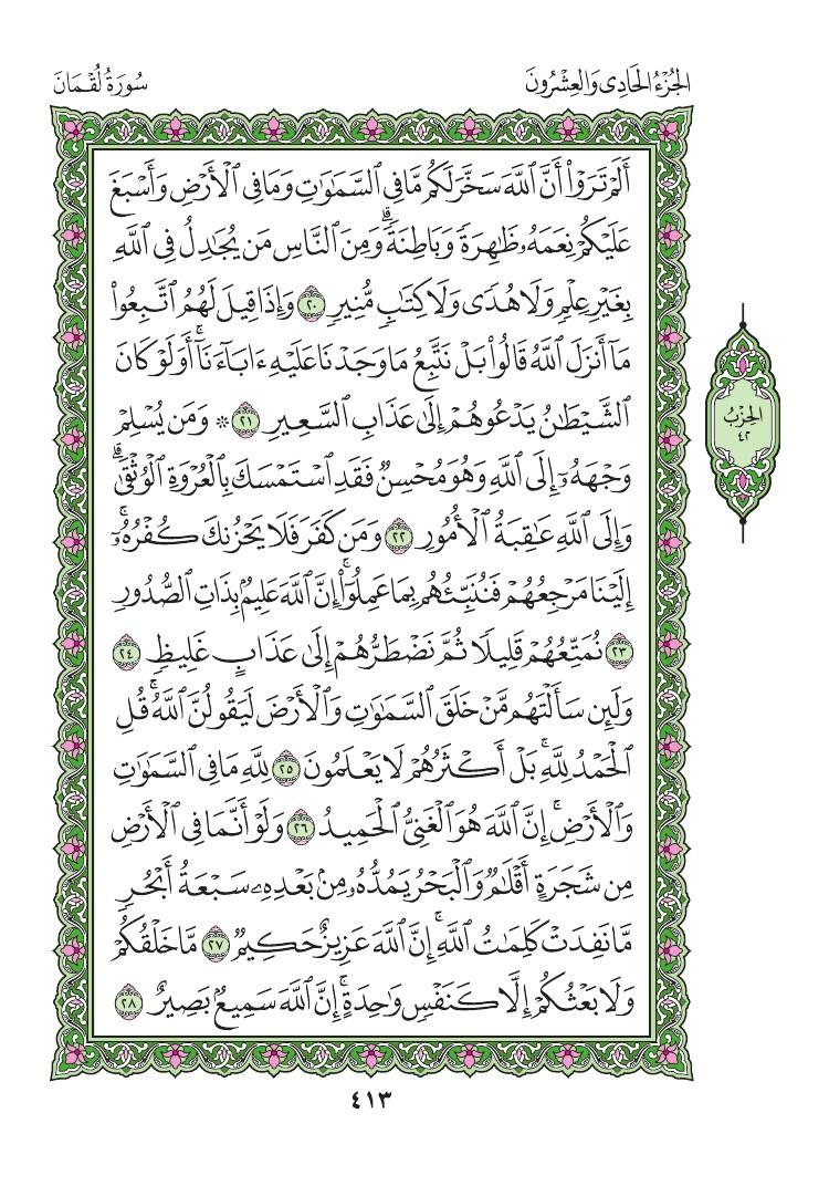 31. سورة لقمان - Luqman مصورة من المصحف الشريف 0416
