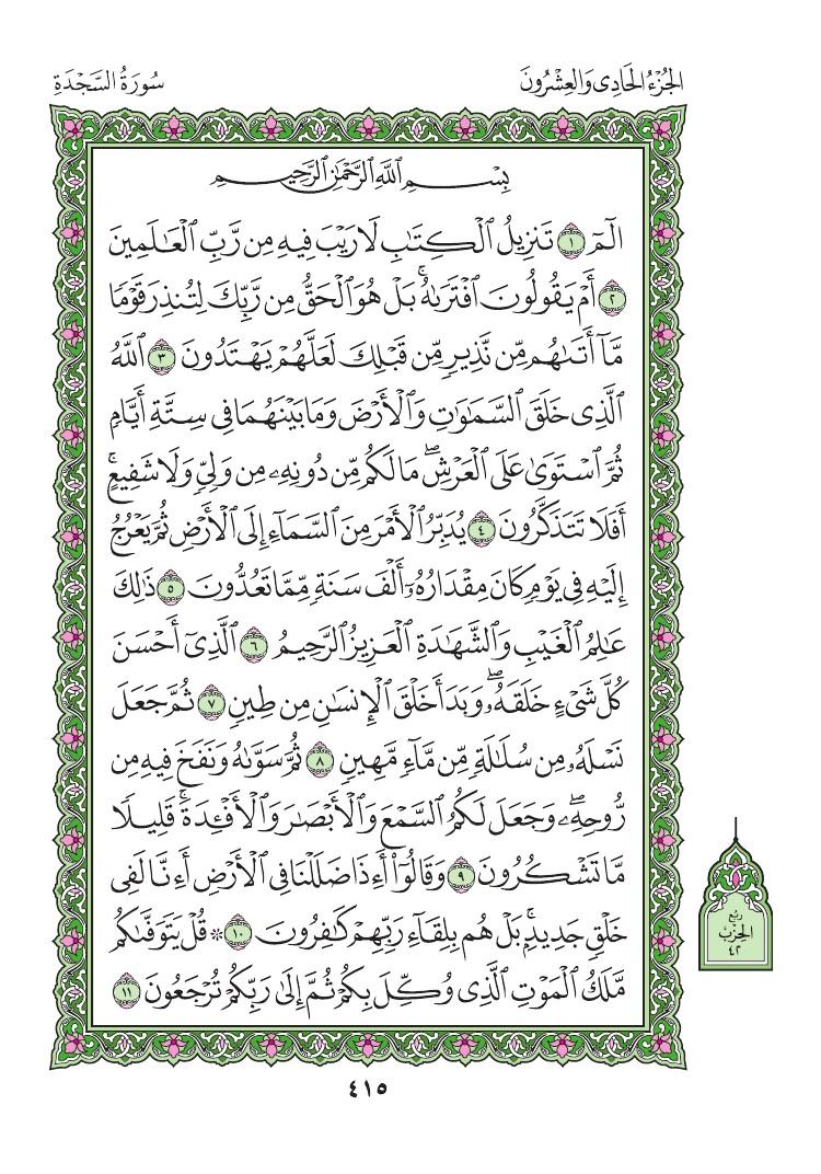 32. سورة السجدة - Al- Sajda مصورة من المصحف الشريف 0418