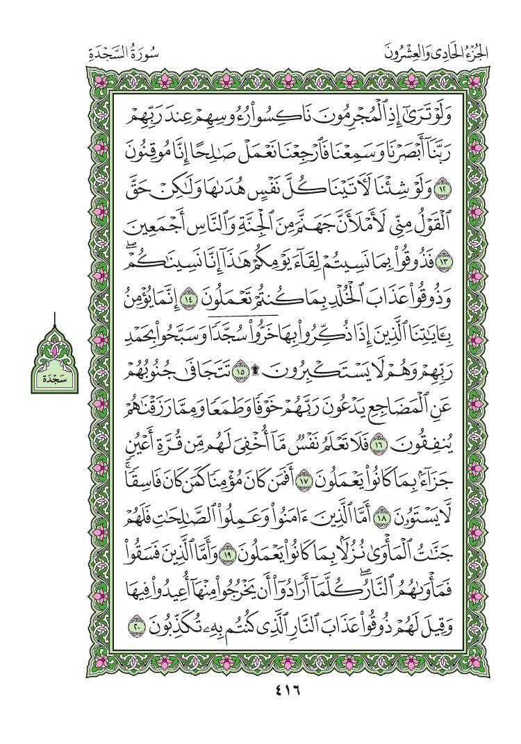 32. سورة السجدة - Al- Sajda مصورة من المصحف الشريف 0419
