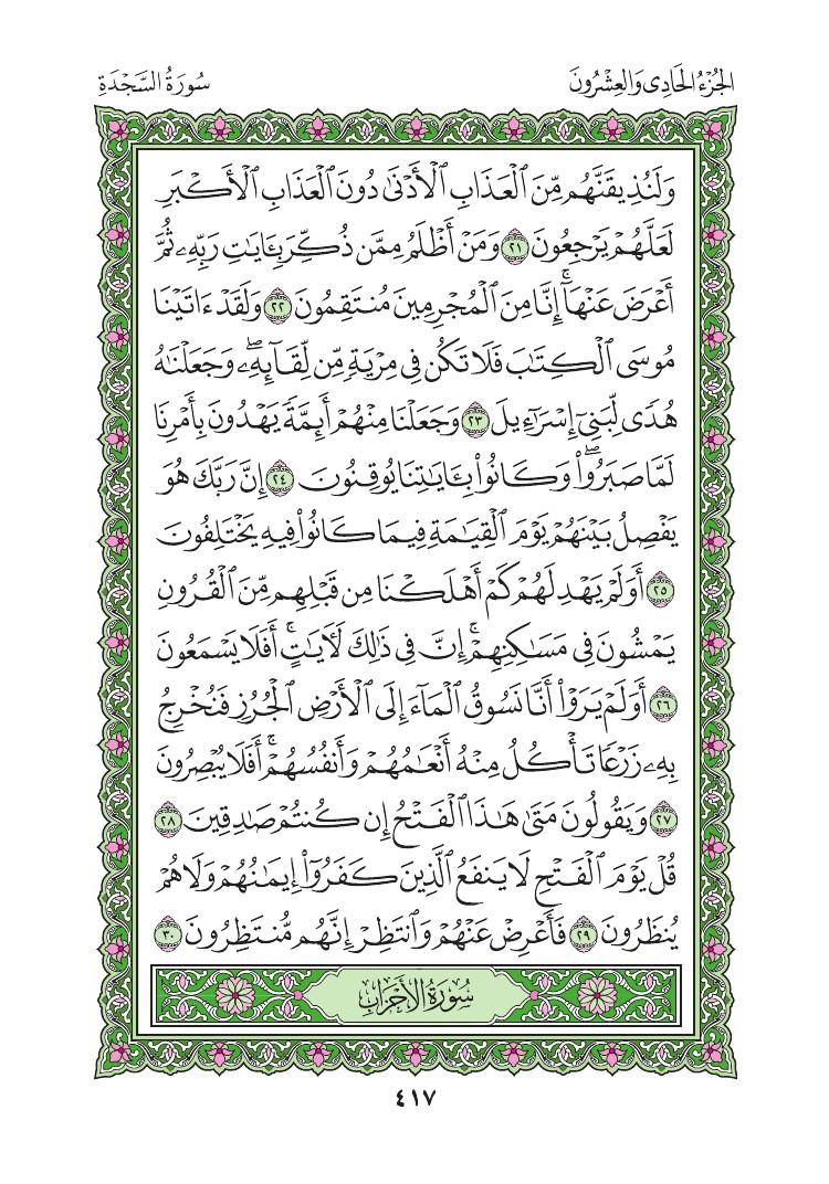 32. سورة السجدة - Al- Sajda مصورة من المصحف الشريف 0420