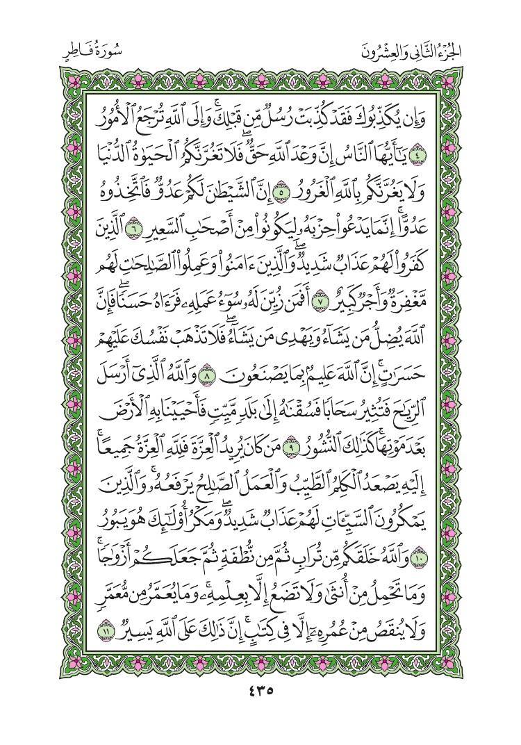 35. سورة فاطر - Fatir مصورة من المصحف الشريف 0438