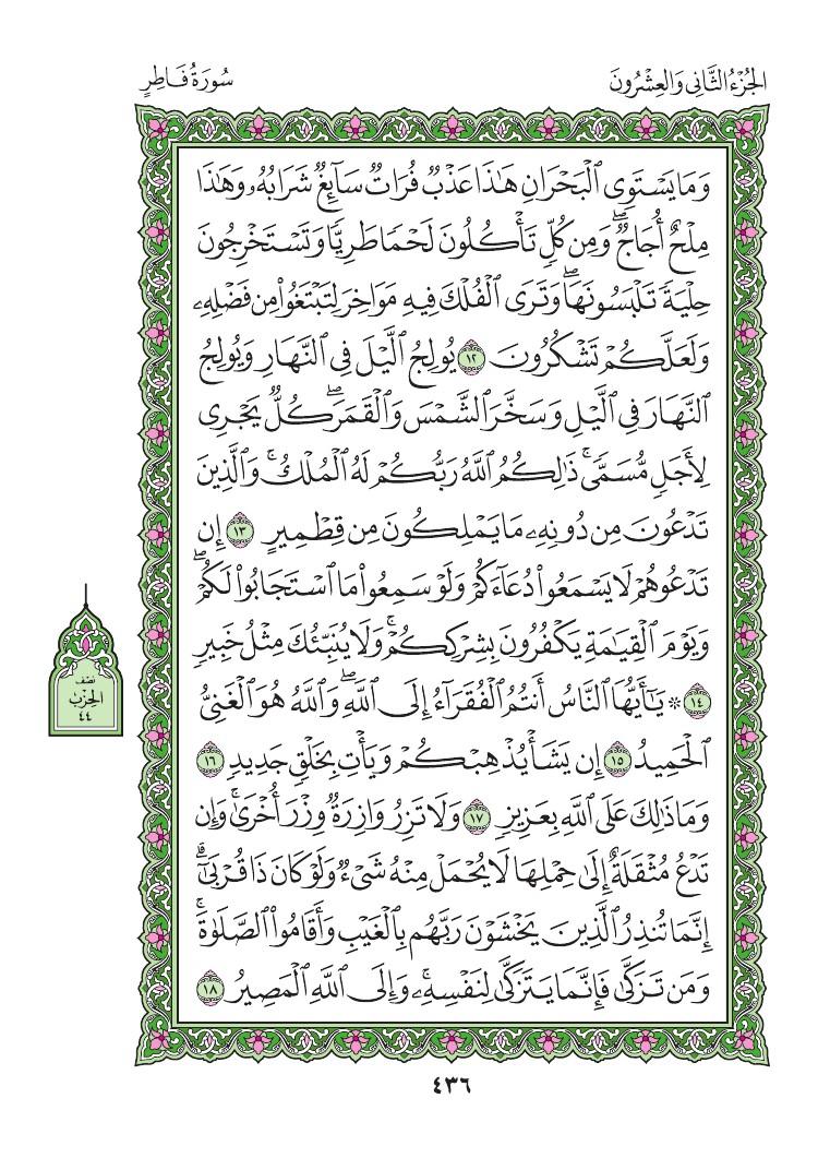 35. سورة فاطر - Fatir مصورة من المصحف الشريف 0439