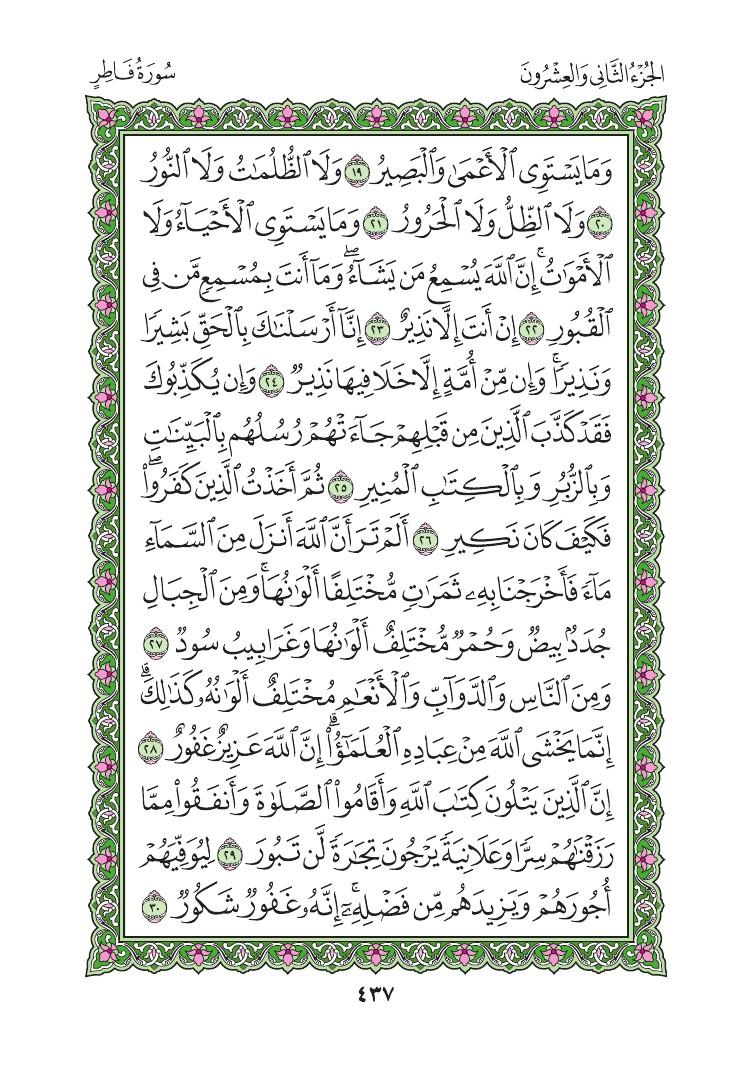 35. سورة فاطر - Fatir مصورة من المصحف الشريف 0440