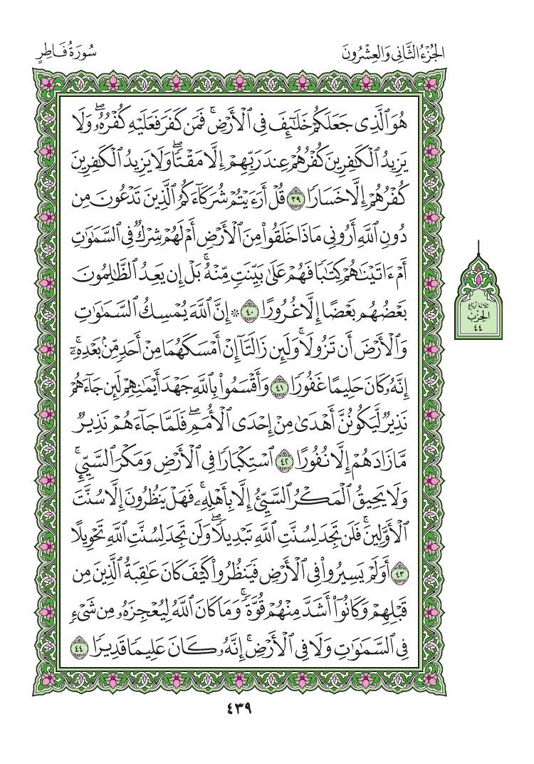 35. سورة فاطر - Fatir مصورة من المصحف الشريف 0442