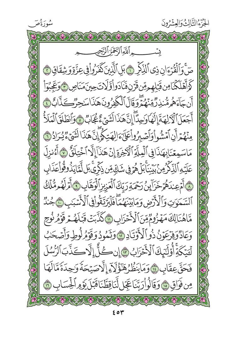 38. سورة ص - Sad مصورة من المصحف الشريف 0456