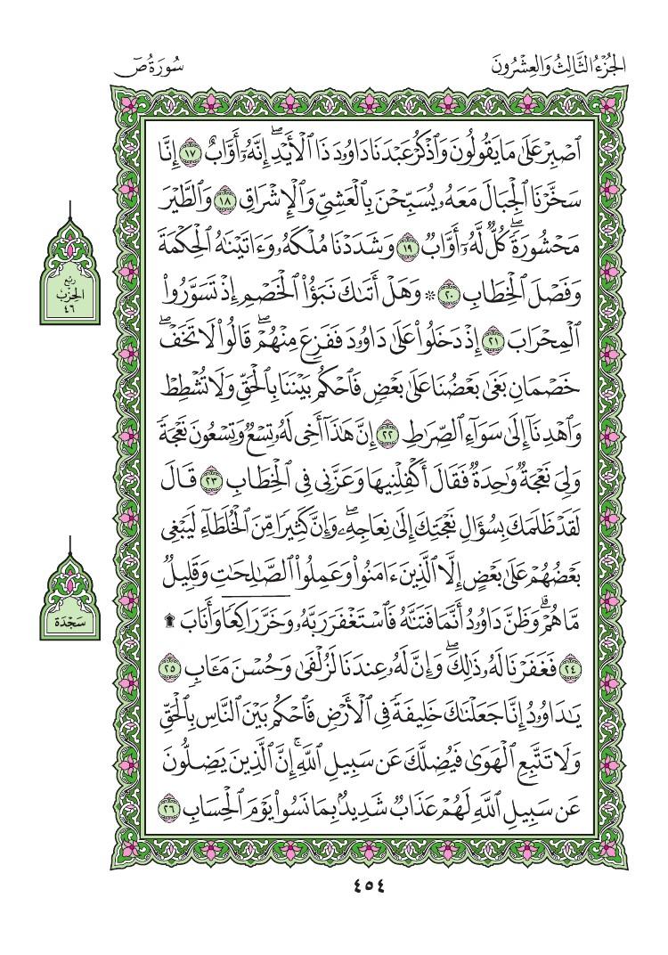 38. سورة ص - Sad مصورة من المصحف الشريف 0457