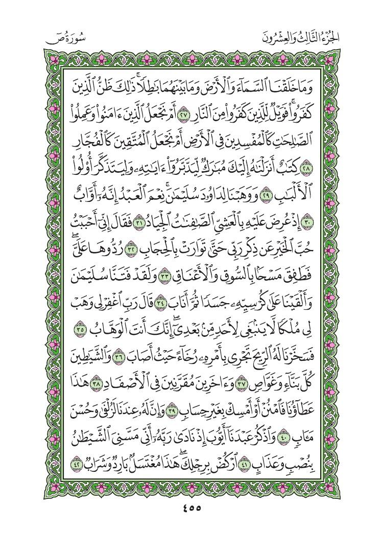 38. سورة ص - Sad مصورة من المصحف الشريف 0458