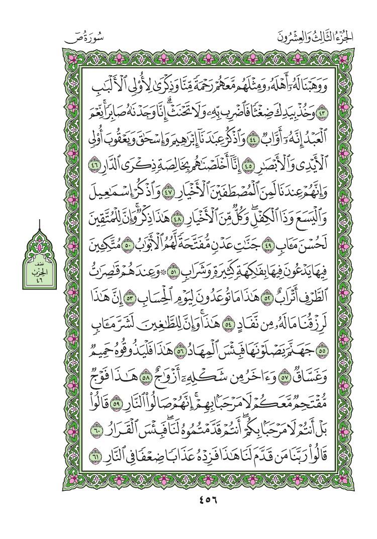 38. سورة ص - Sad مصورة من المصحف الشريف 0459
