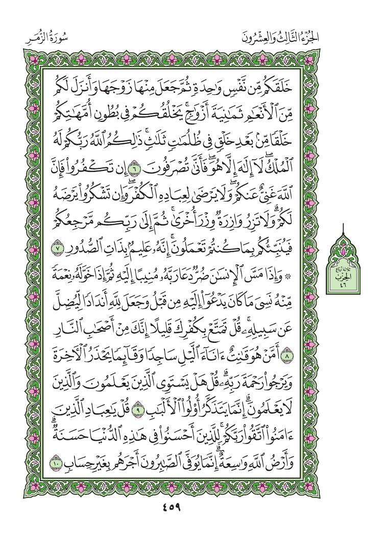39. سورة الزمر - Al Zumar مصورة من المصحف الشريف 0462
