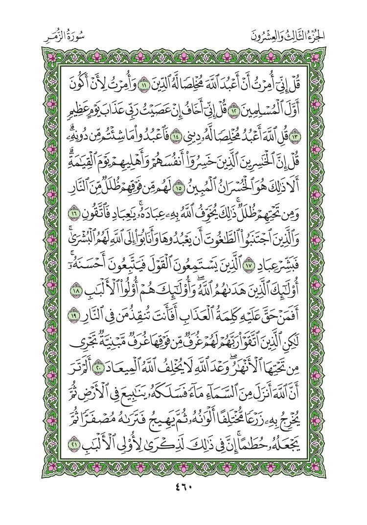 39. سورة الزمر - Al Zumar مصورة من المصحف الشريف 0463