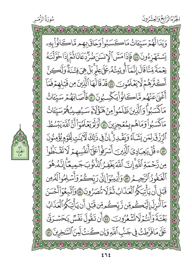 39. سورة الزمر - Al Zumar مصورة من المصحف الشريف 0467
