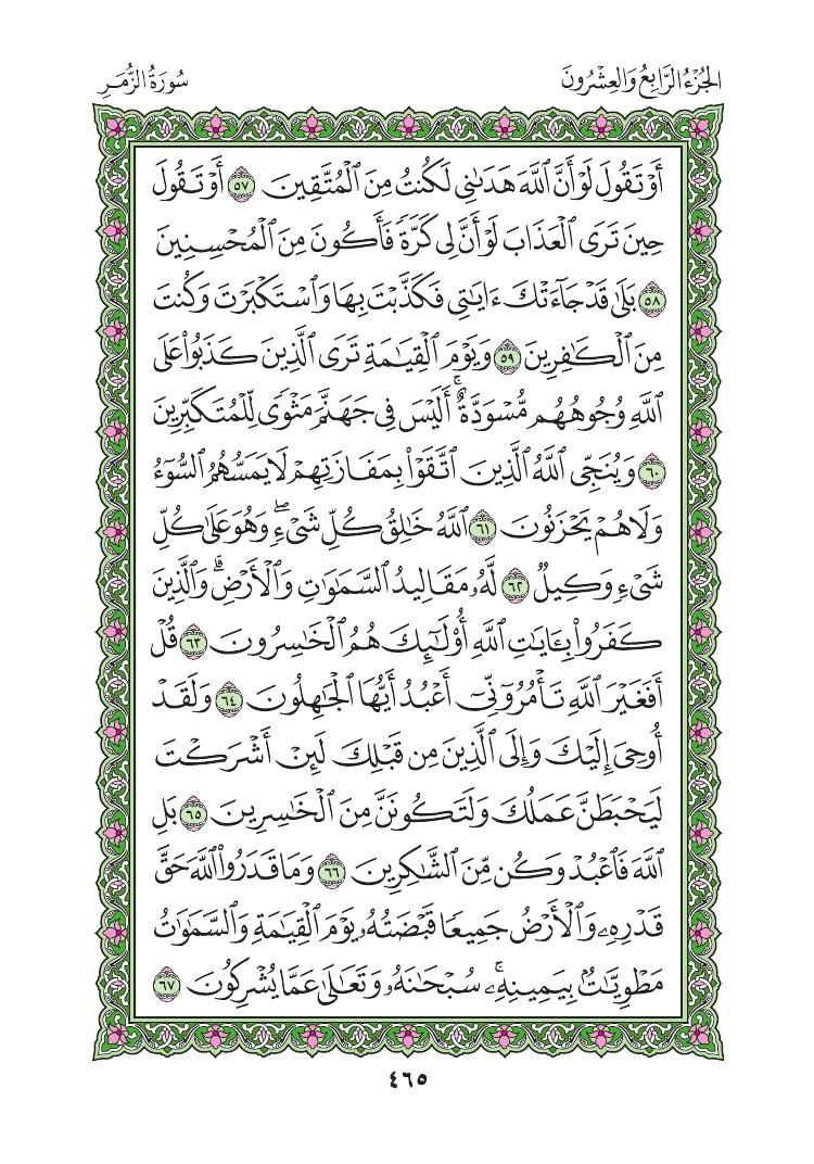 39. سورة الزمر - Al Zumar مصورة من المصحف الشريف 0468