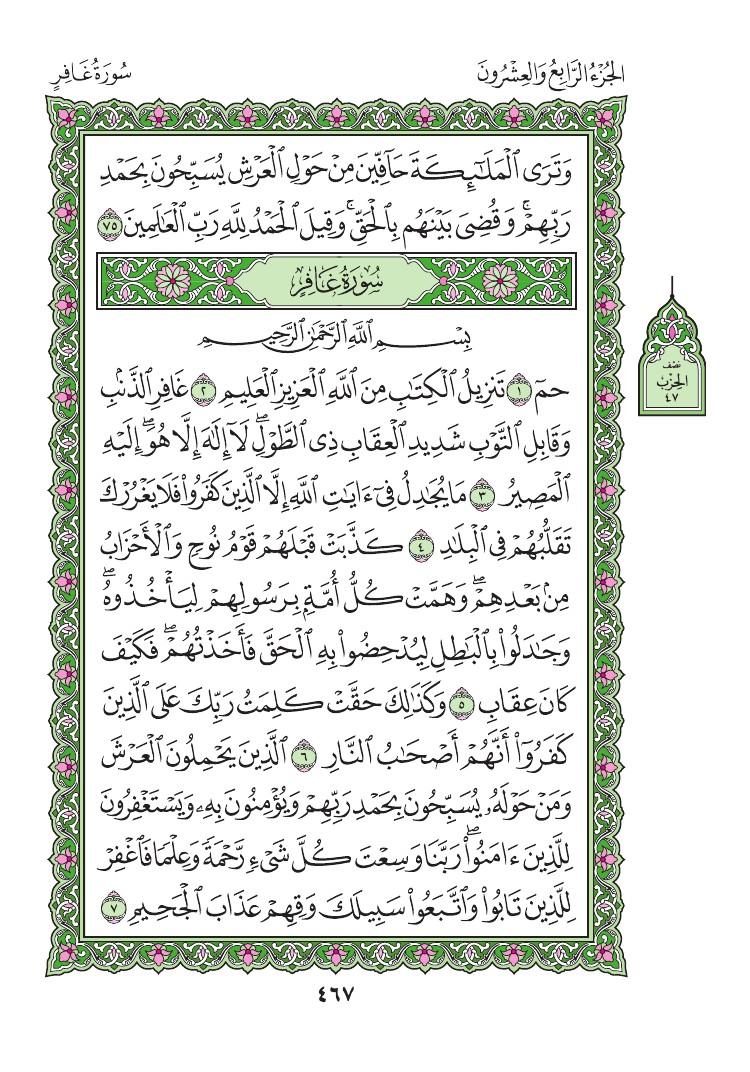 40. سورة غافر - Ghafir مصورة من المصحف الشريف 0470