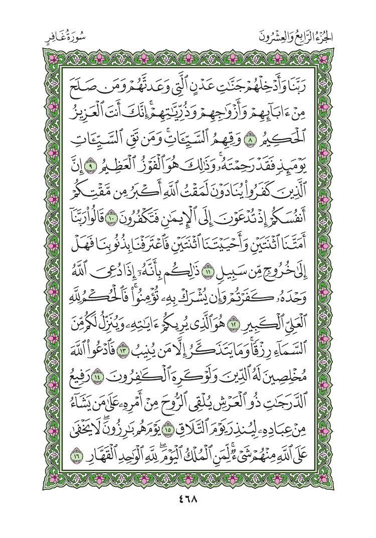 40. سورة غافر - Ghafir مصورة من المصحف الشريف 0471