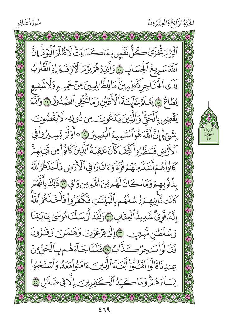 40. سورة غافر - Ghafir مصورة من المصحف الشريف 0472