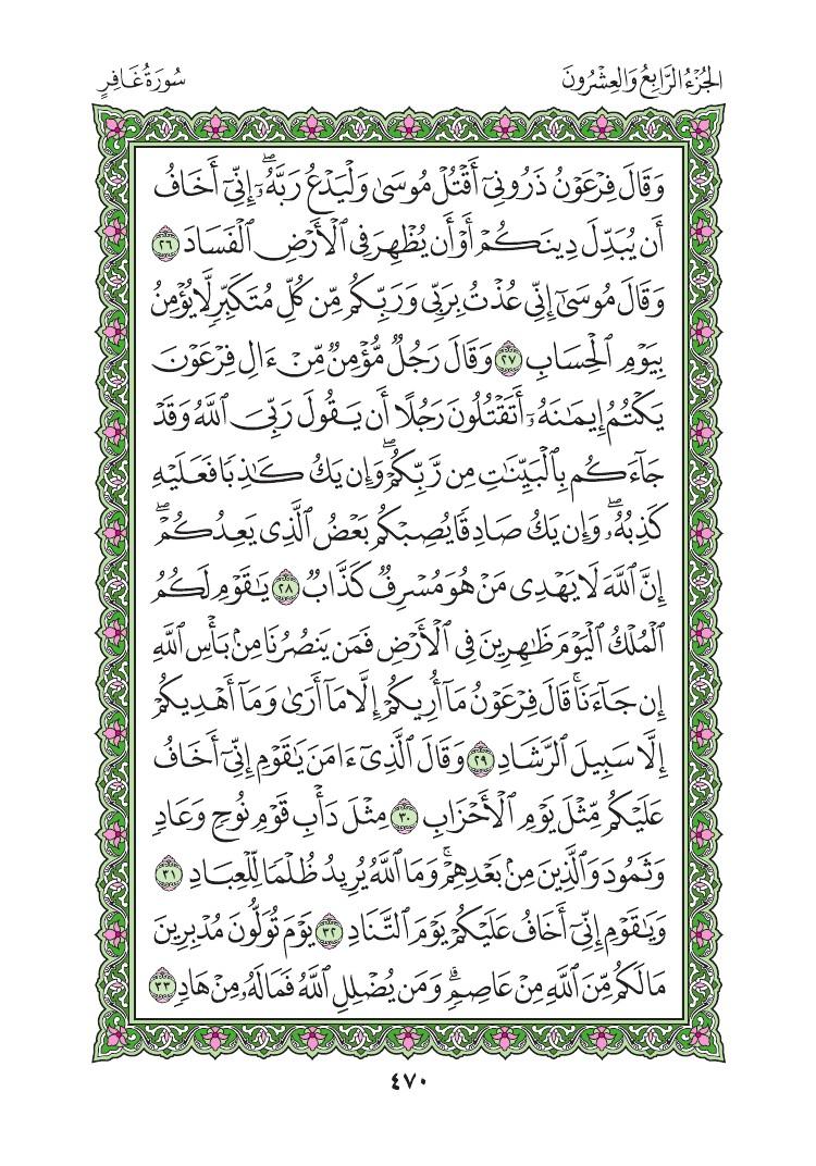 40. سورة غافر - Ghafir مصورة من المصحف الشريف 0473
