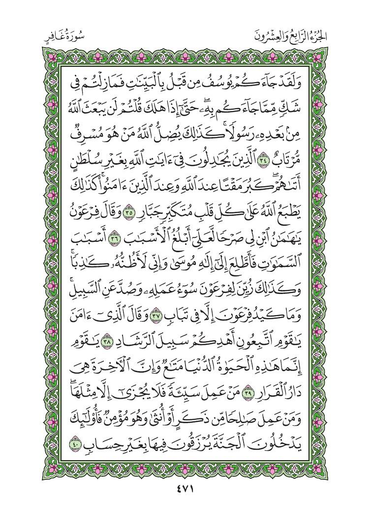 40. سورة غافر - Ghafir مصورة من المصحف الشريف 0474