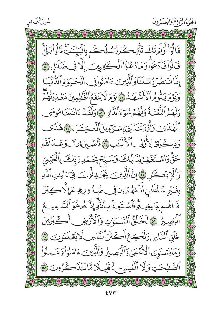 40. سورة غافر - Ghafir مصورة من المصحف الشريف 0476