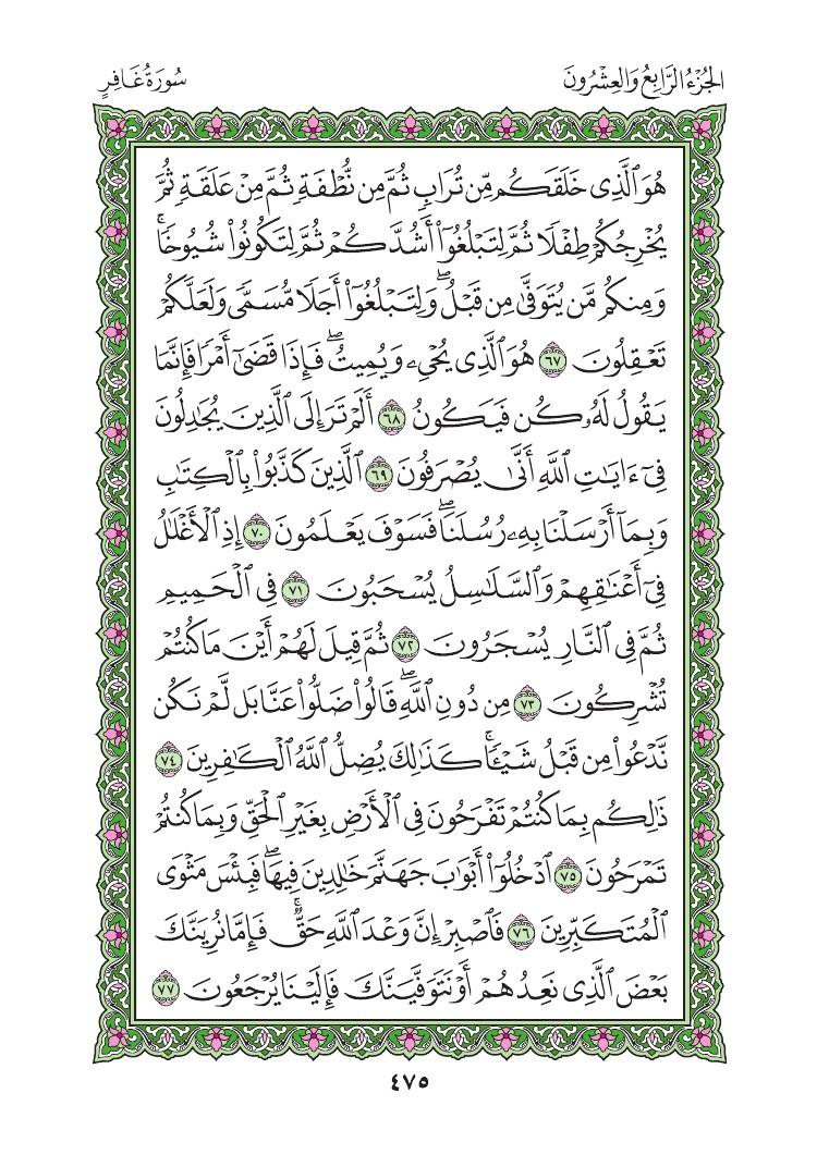 40. سورة غافر - Ghafir مصورة من المصحف الشريف 0478