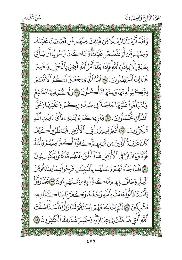 40. سورة غافر - Ghafir مصورة من المصحف الشريف 0479