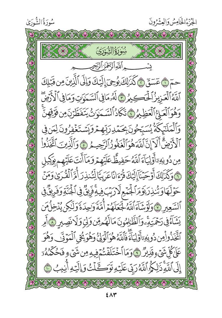 42. سورة الشورى - Al-Shura مصورة من المصحف الشريف 0486