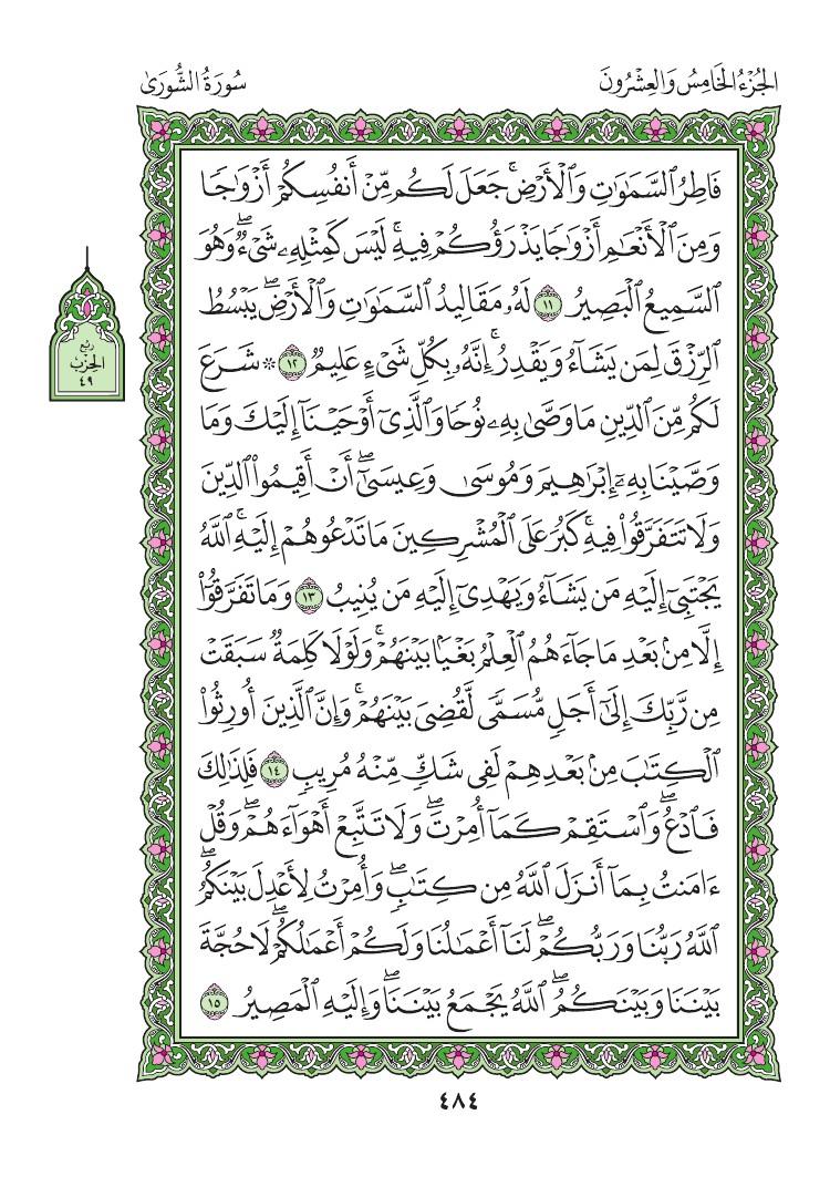 42. سورة الشورى - Al-Shura مصورة من المصحف الشريف 0487