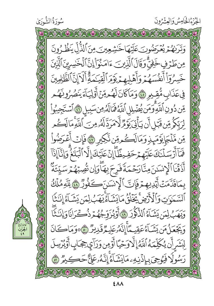 42. سورة الشورى - Al-Shura مصورة من المصحف الشريف 0491