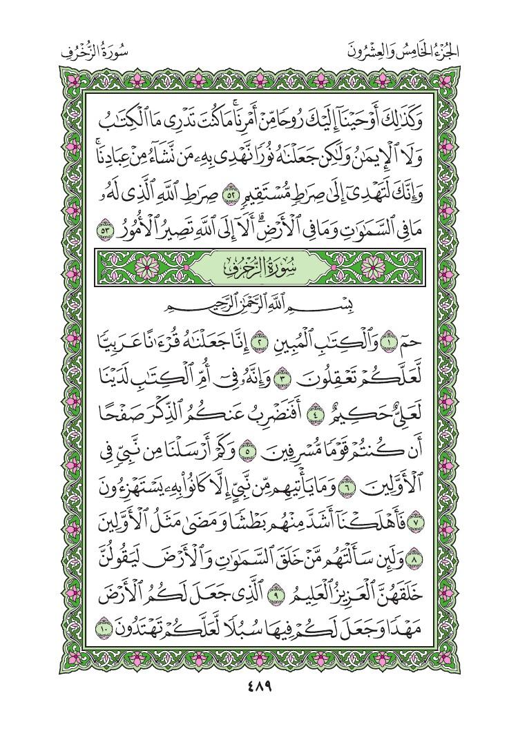 42. سورة الشورى - Al-Shura مصورة من المصحف الشريف 0492