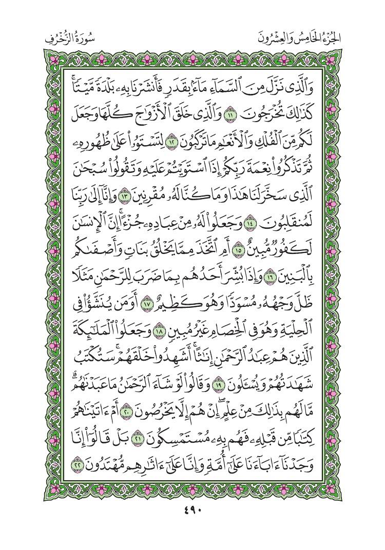 43. سورة الزخرف - Al - Zukhruf مصورة من المصحف الشريف 0493
