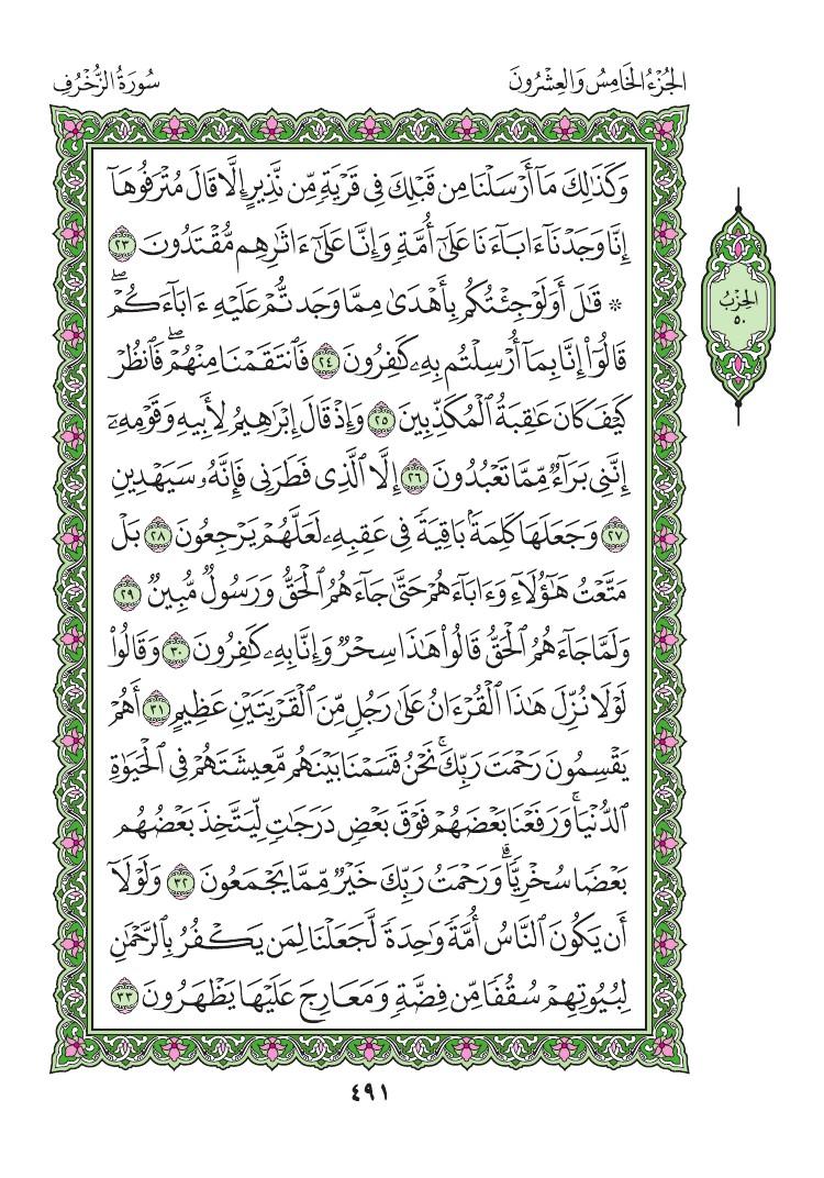 43. سورة الزخرف - Al - Zukhruf مصورة من المصحف الشريف 0494