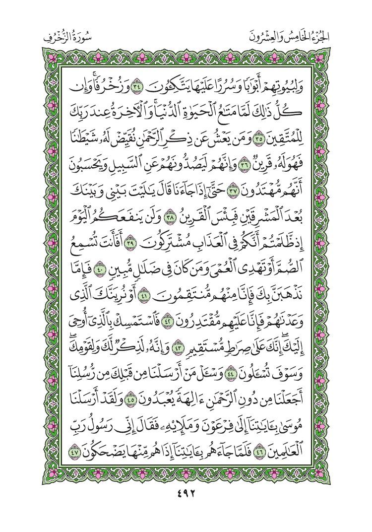 43. سورة الزخرف - Al - Zukhruf مصورة من المصحف الشريف 0495