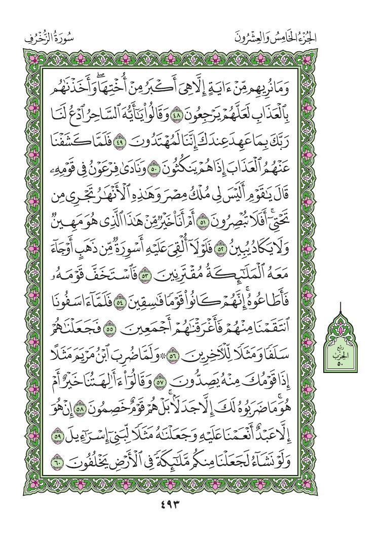 43. سورة الزخرف - Al - Zukhruf مصورة من المصحف الشريف 0496