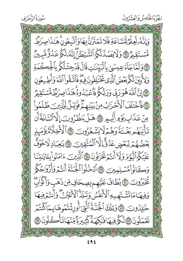43. سورة الزخرف - Al - Zukhruf مصورة من المصحف الشريف 0497