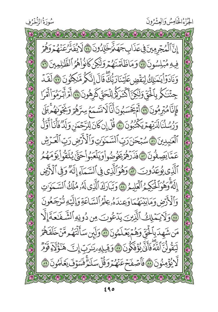 43. سورة الزخرف - Al - Zukhruf مصورة من المصحف الشريف 0498