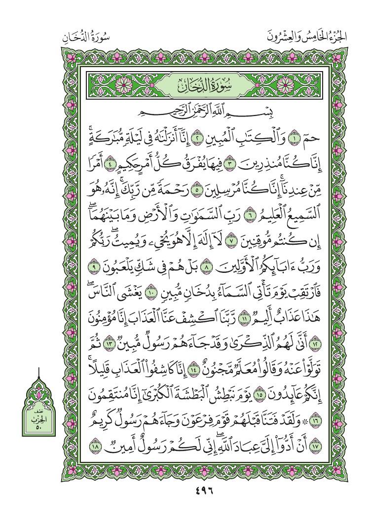 44. سورة الدخان - Al-Dukhan مصورة من المصحف الشريف 0499