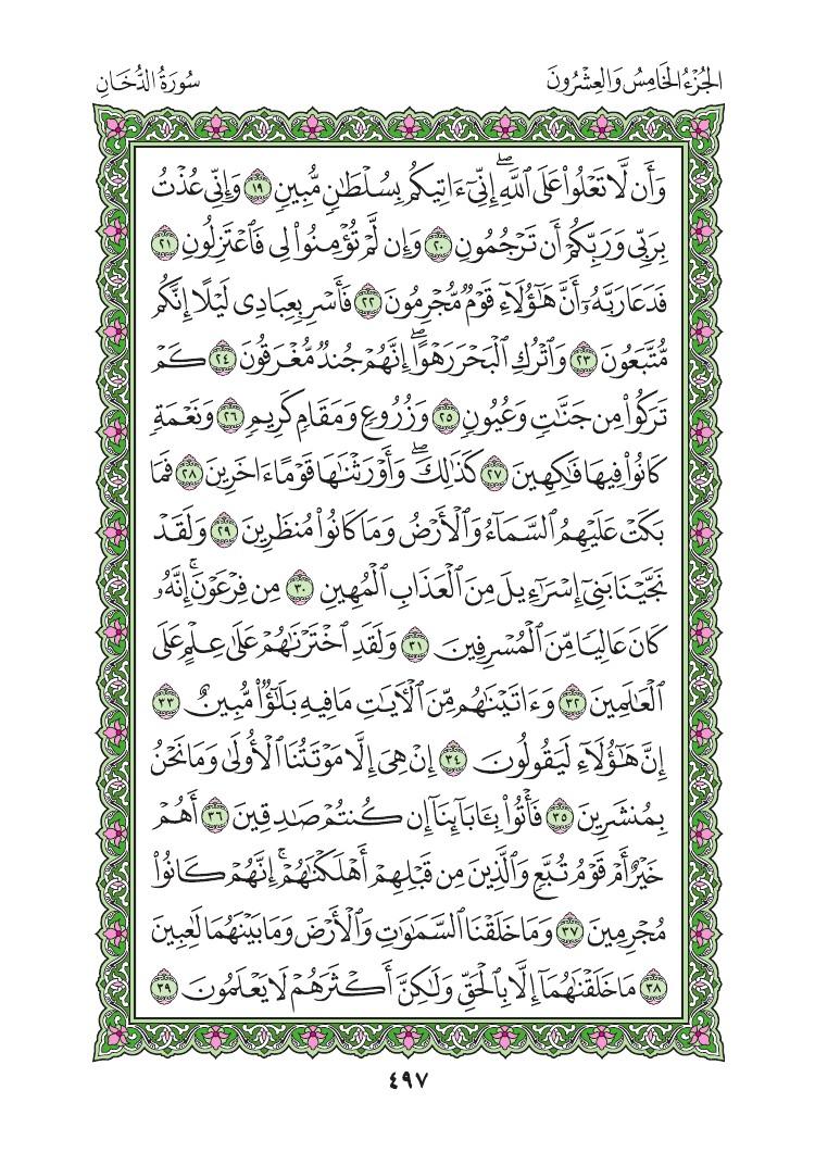 44. سورة الدخان - Al-Dukhan مصورة من المصحف الشريف 0500