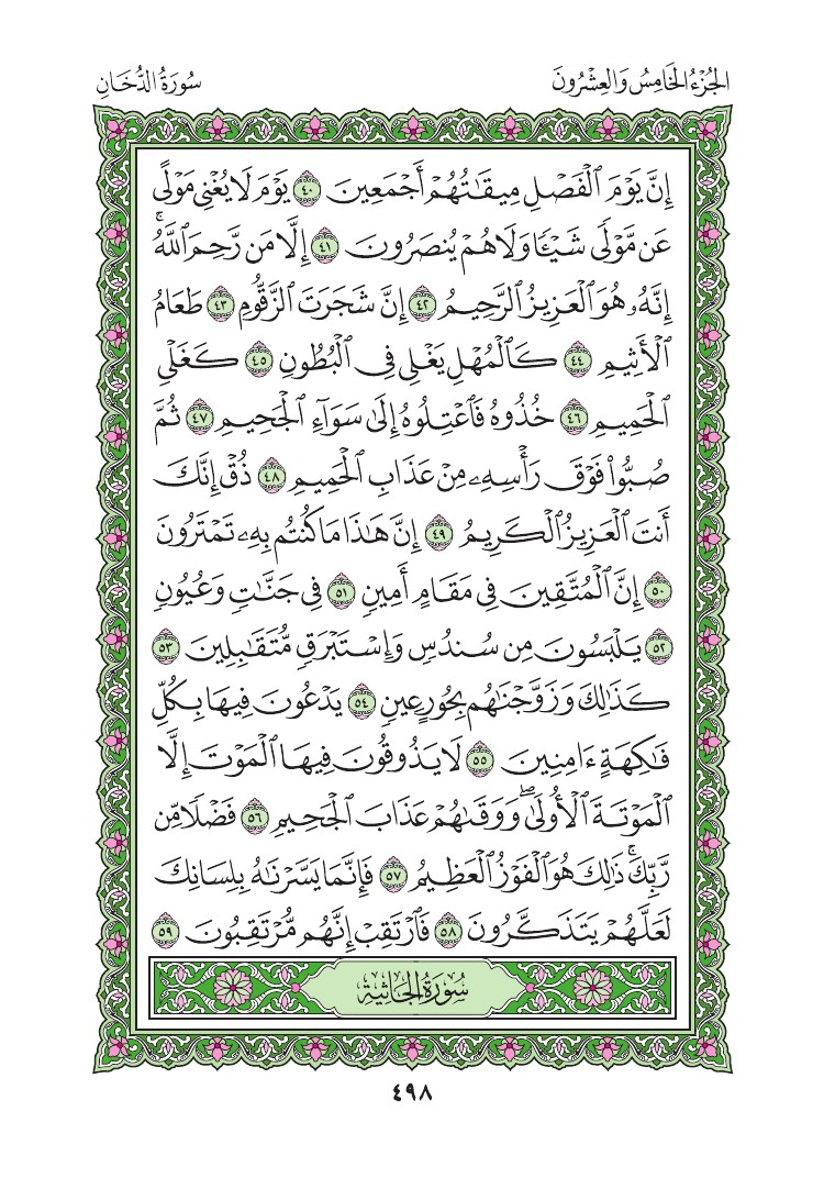 44. سورة الدخان - Al-Dukhan مصورة من المصحف الشريف 0501