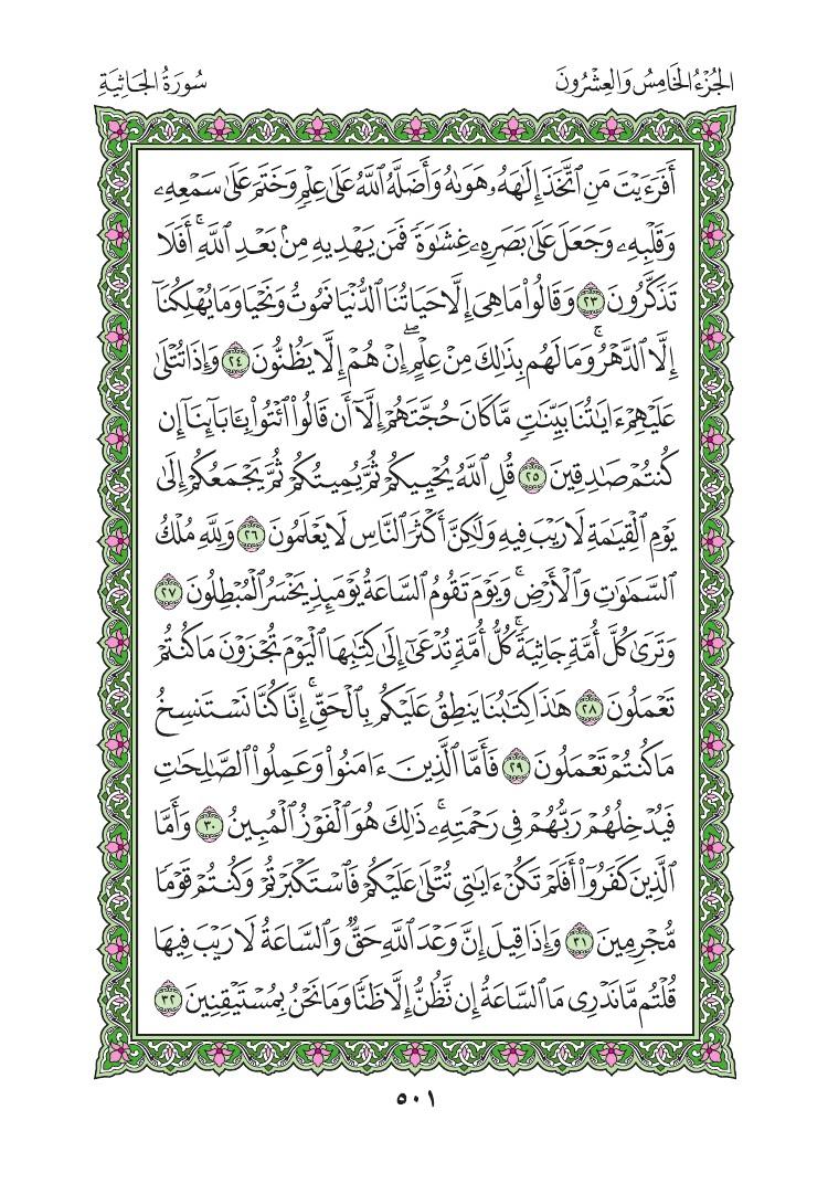 45. سورة الجاثية - Al-Jathiya مصورة من المصحف الشريف 0504