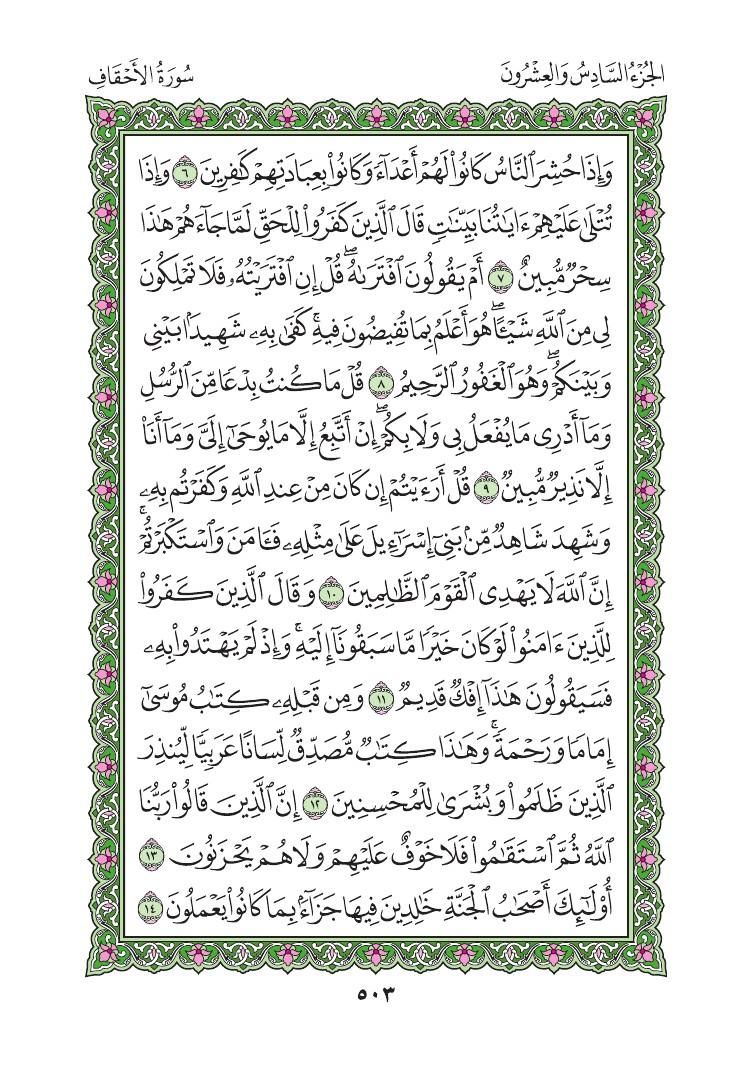46. سورة الاحقاف - Al Ahqaf مصورة من المصحف الشريف 0506