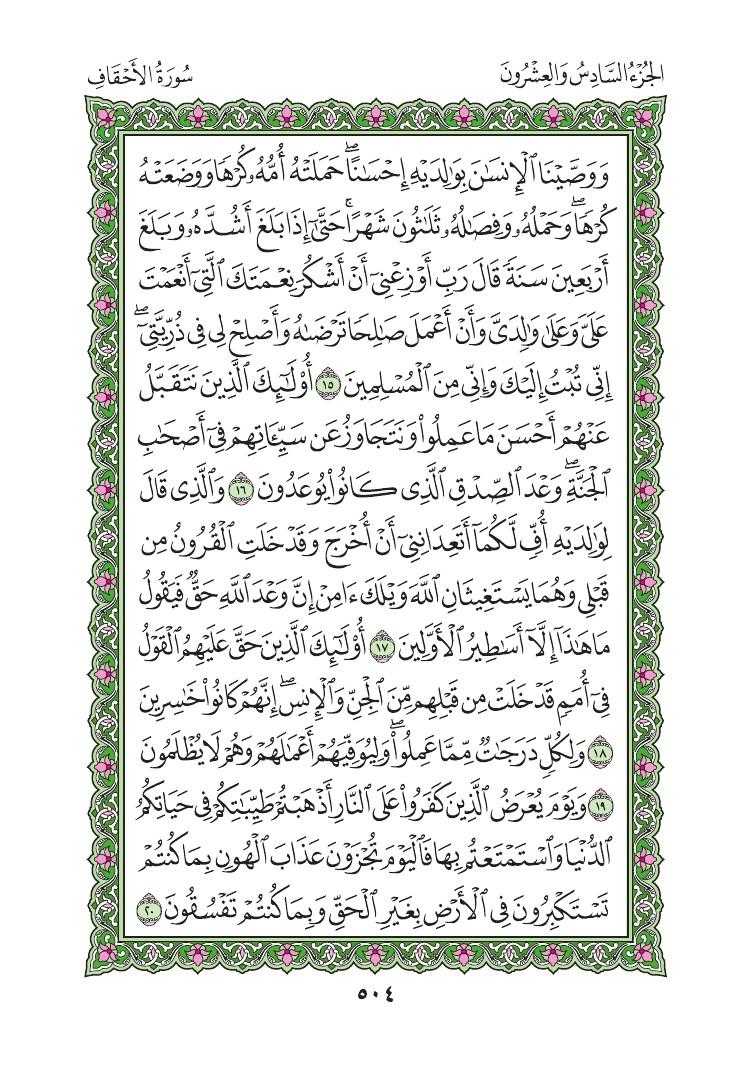 46. سورة الاحقاف - Al Ahqaf مصورة من المصحف الشريف 0507